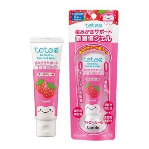 【22%OFF】テテオ はじめて歯みがきサポート新習慣ジェル / ストロベリー味 teteo combistyle