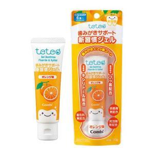 【22%OFF】テテオ はじめて歯みがきサポート新習慣ジェル / オレンジ味 teteo combistyle