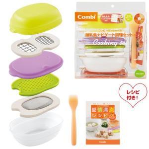 【21%OFF】combi コンビ ベビーレーベル 離乳食ナビゲート調理セットC babylabel