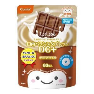 テテオ 乳歯期からお口の健康を考えた 口内バランスタブレット DC+ / ほんのりミルクチョコ味|combistyle