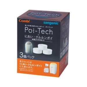 強力防臭抗菌おむつポット ポイテック×におい・クルルンポイ 共用スペアカセット3個パック|combistyle