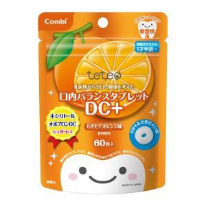 テテオ 乳歯期からお口の健康を考えた 口内バランスタブレット DC+ / もぎたてオレンジ味|combistyle