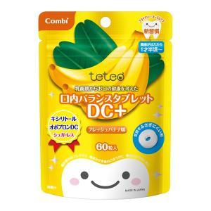 テテオ 乳歯期からお口の健康を考えた 口内バランスタブレット DC+ / フレッシュバナナ味|combistyle