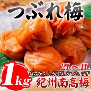 【選べる1kg】紀州南高梅つぶれ梅1kgパック★疲労回復、肥満防止などにも★3営業日以内に発送させていただきます。