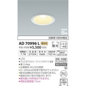 コイズミ照明 LEDダウンライト 防雨防湿型埋込穴φ100 白熱球100W相当 電球色:AD70996L