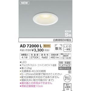 コイズミ照明 LEDダウンライト 防雨 防湿型 埋込穴φ100 白熱球60W相当 電球色:AD72000L