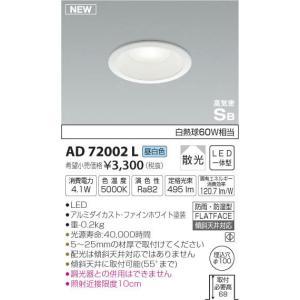 コイズミ照明 LEDダウンライト 防雨 防湿型 埋込穴φ100 白熱球60W相当 昼白色:AD72002L