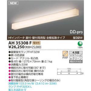 コイズミ照明 キッチンライト D.D.-pro 適用畳数〜4.5畳 電球色:AH35308F|comfort-shoumei