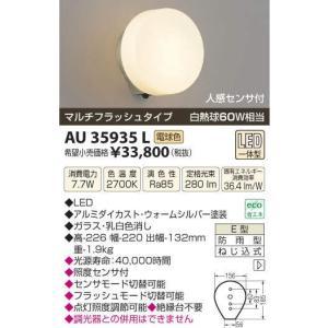 コイズミ照明 アウトドアライト LEDポーチ灯 フラッシュセンサ 人感センサ ウォームシルバー:AU35935L|comfort-shoumei