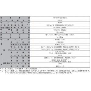 あすつく LIXIL・INAX(リクシル・イナックス) 温水洗浄暖房便座 シャワートイレシートタイプ Bシリーズ CW-B51/BW1 ピュアホワイト|comfort-shoumei|04