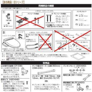 あすつく LIXIL・INAX(リクシル・イナックス) 温水洗浄暖房便座 シャワートイレシートタイプ Bシリーズ CW-B51/BW1 ピュアホワイト|comfort-shoumei|06