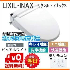 あすつく LIXIL・INAX(リクシル・イナックス) 温水洗浄暖房便座 シャワートイレ KAシリーズ リモコン・脱臭機能付 CW-KA21/BW1 ピュアホワイト|comfort-shoumei