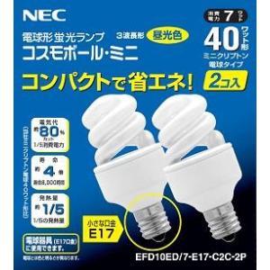 NECライティング 電球型蛍光ランプ 口金E17 コスモボール・ミニ 2コ入 40Wミニクリプトン相当 昼光色:EFD10ED/7-E17-C2C-2P comfort-shoumei