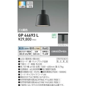 KOIZUMI ライティングレール用 配線ダクトレール用 スライドコンセント用 調光・調色タイプ(調...