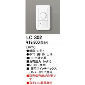 ODELIC(オーデリック)調光器(ライトコントロール) 【調光タイプ】【200V】 LC302