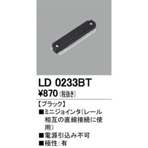 オーデリック ライティングレール用部品 ミニジョインタ ブラック:LD0233BT