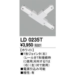 オーデリック ライティングレール用部品 T形ジョインタ(右) ホワイト:LD0235T
