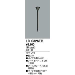 オーデリック ライティングレール用部品 パイプ吊り具 2ケセット LD0326EB