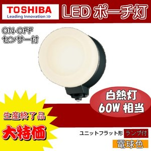 TOSHIBA アウトドアライト エクステリアライト 防雨型  LEDB85905Y(K)N  定価...