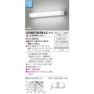 東芝ライテック LEDキッチンライト 棚下・壁面兼用タイプ LEDB87003N-LS|comfort-shoumei