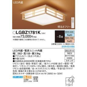 パナソニック 和風LEDシーリングライト 調光調色 適用畳数:〜8畳 LGBZ1781K