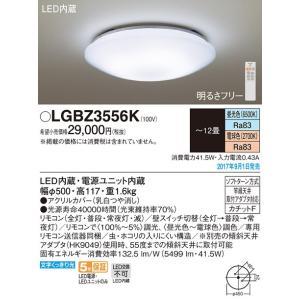 パナソニック LEDシーリングライト 調光調色 適用畳数:〜12畳 LGBZ3556K