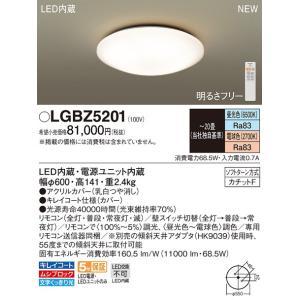 パナソニック LEDシーリングライト 調光・調色 適用畳数:〜20畳  LGBZ5201