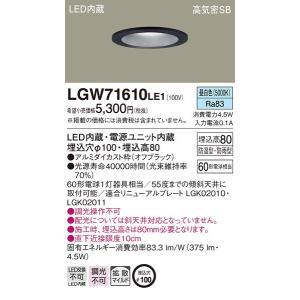 天井埋込型 LED(昼白色) 軒下用ダウンライト・ポーチライト 浅型8H・高気密SB形・拡散タイプ(...