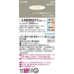 Panasonic  『 LSEB5001LU1 』の後継(相当)品になります。  2017/04/...