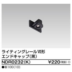 東芝ライテック ライティングレール用部品 エンドキャップ ブラック:NDR0232(K)