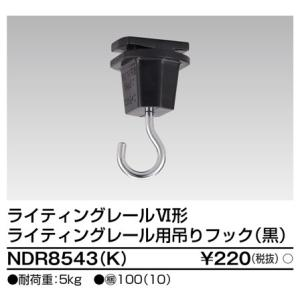 東芝ライテック ライティングレール用部品 吊りフック ブラック:NDR8543(K)