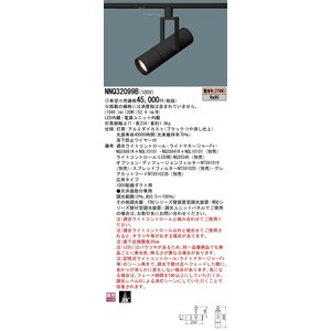 パナソニック 配線ダクトレール用 LEDスポットライト 受注生産品 広角 調光 12Vミニハロゲン電...