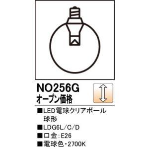 オーデリック LED電球ボール球形 LDG6L/C/D NO256G comfort-shoumei