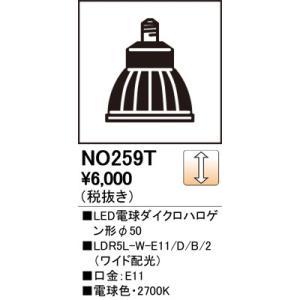 オーデリック LED電球ダイクロハロゲン形 LDR5L-W-E11/D/B/2 NO259T comfort-shoumei