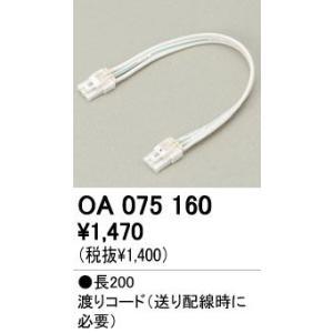 ODELIC(オーデリック) シームレスラインランプ用 渡りコード OA075160