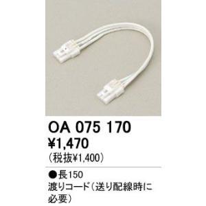 ODELIC(オーデリック) シームレスラインランプ用 渡りコード OA075170