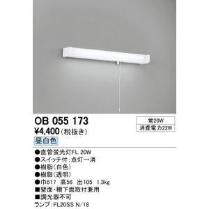 オーデリック キッチンライト OB055173|comfort-shoumei