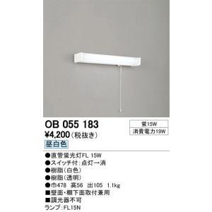 オーデリック キッチンライト OB055183|comfort-shoumei