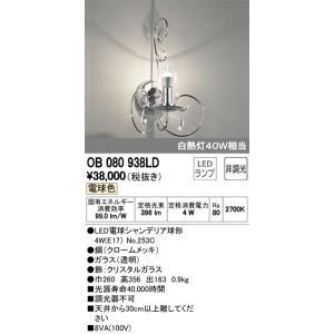 オーデリック LEDブラケットライト OB080938LD