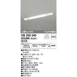 オーデリック 直管形 LEDキッチンライト FL20Wx1灯相当 人感センサ OB255040|comfort-shoumei
