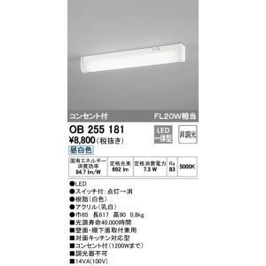 オーデリック LEDキッチンライト FL20W相当 コンセント付 OB255181|comfort-shoumei
