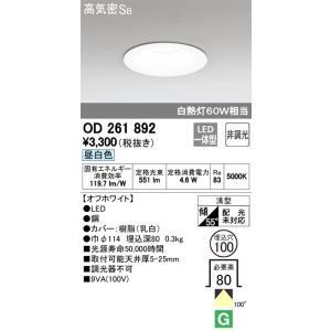 オーデリック LEDダウンライト 白熱灯60W相当 埋込穴φ100 昼白色:OD261892 comfort-shoumei