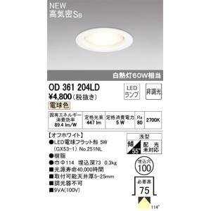 オーデリック LEDダウンライト ランプ交換可能型 白熱灯60W相当 埋込穴φ100 電球色:OD3...