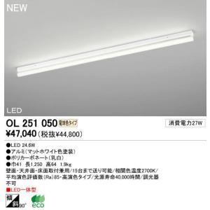 オーデリック LEDラインライト 間接照明 White Gear(ホワイトギア) 電球色:OL251050 comfort-shoumei
