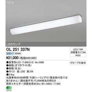 オーデリック LEDキッチンライト FL40Wx1灯相当 OL251337N特|comfort-shoumei