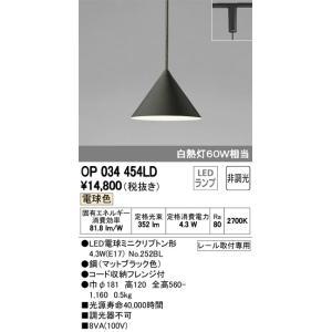 ODELIC ライティングレール用 配線ダクトレール用 スライドコンセント用