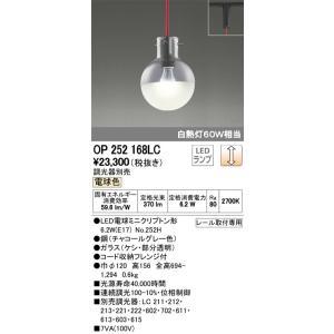 オーデリック 配線ダクトレール用 LEDペンダントライト OP252168LC