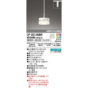 オーデリック 配線ダクトレール用 LEDペンダントライト フルカラー調光調色 白熱灯60W相当 OP...