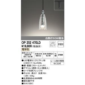 オーデリック ライティングレール(配線プラグ)用 LEDペンダント 白熱灯60W相当 電球色:OP2...