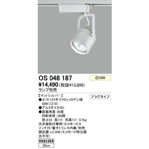 オーデリック 配線ダクトレール用 スポットライト ランプ別売 OS048187